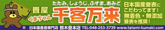 日本国産畳推奨の「畳屋くまちゃん」の琉球畳専門サイトです。ものづくりマイスター。埼玉県川口市から埼玉県南部と東京都23区を営業エリアとして施工している畳店です。畳・襖・障子・網戸のことならお任せ下さい。