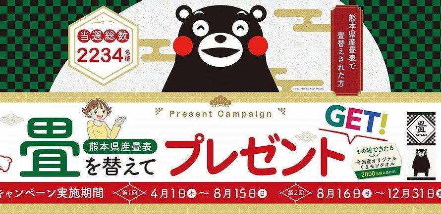 熊本県産畳表の畳替えでプレゼントGET!キャンペーンのお知らせです。